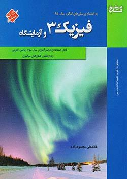 مبتکران فیزیک 3 تجربی ریاضی محمودزاده