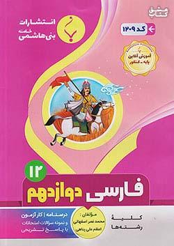 بنی هاشمی 309 زبان فارسی 3 تجربی ریاضی