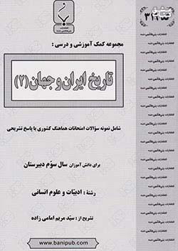 بنی هاشمی 319 تاریخ ایران و جهان 2
