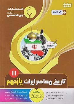 بنی هاشمی 1122 تاریخ معاصر ایران 2 یازدهم