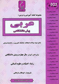 بنی هاشمی 411 عربی پیش