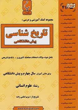 بنی هاشمی 416 تاریخ شناسی
