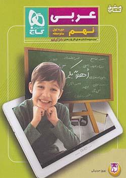 گاج عربی 9 نهم 5بعدی