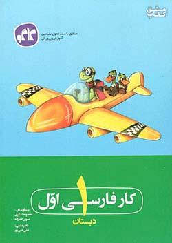 کاگو کار فارسی 1 اول ابتدایی