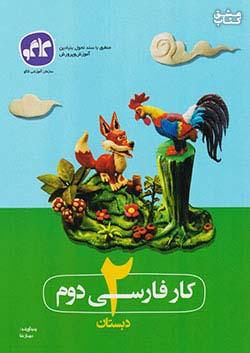 کاگو کار فارسی 2 دوم ابتدایی