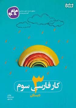 کاگو کار فارسی 3 سوم ابتدایی