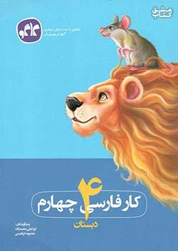 کاگو کار فارسی 4 چهارم ابتدایی