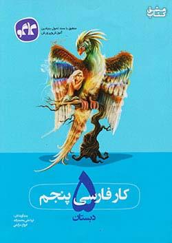کاگو کار فارسی 5 پنجم ابتدایی