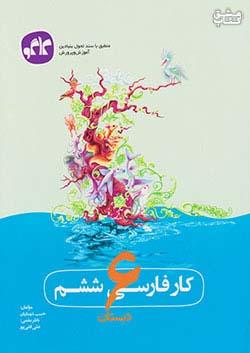 کاگو کار فارسی 6 ششم ابتدایی