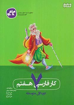 کاگو کار فارسی 7 هفتم
