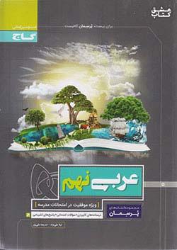 گاج پرسمان عربی 9 نهم (متوسطه1)