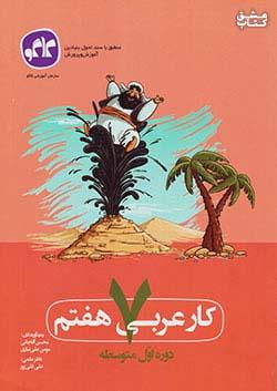 کاگو کار عربی 7 هفتم