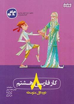 کاگو کار فارسی 8 هشتم (متوسطه1)