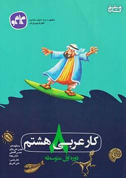 کاگو کار عربی 8 هشتم (متوسطه1)