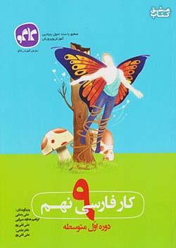 کاگو کار فارسی 9 نهم (متوسطه1)