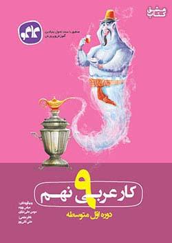 کاگو کار عربی 9 نهم
