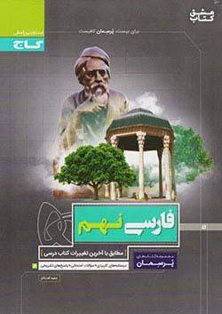 گاج پرسمان فارسی 9 نهم