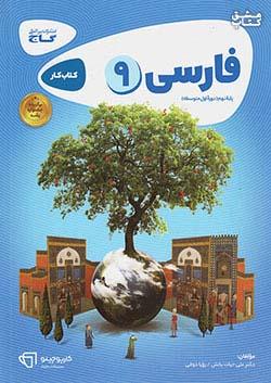 گاج کارپوچینو فارسی 9 نهم (متوسطه1)