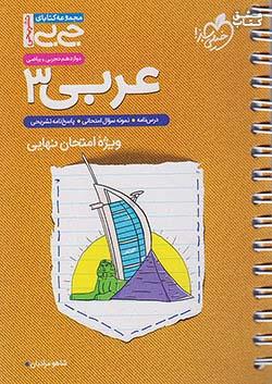 خیلی سبز کتاب جی بی عربی 3 دوازدهم (متوسطه 2)