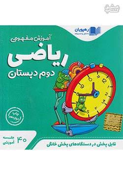9620 رهپویان DVD  آموزش مفهومی ریاضی 2 دوم ابتدایی