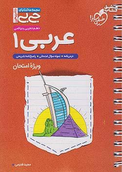 خیلی سبز کتاب جی بی عربی 1 دهم