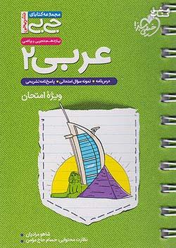 خیلی سبز کتاب جی بی عربی 2 یازدهم