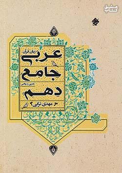 مبتکران عربی زبان قرآن جامع 1 دهم ترابی