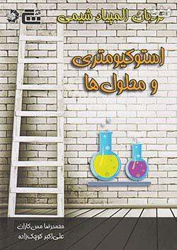 دانش پژوهان جوان نردبان المپیاد شیمی استوکیومتری و محلول ها