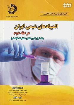 دانش پژوهان جوان المپیادهای شیمی ایران مرحله دوم جلد اول (دوره های هشتم تا هجدهم)