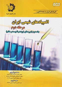 دانش پژوهان جوان المپیادهای شیمی ایران مرحله دوم جلد دوم (دوره های نوزدهم تا بیست و هفتم)