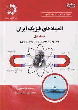 دانش پژوهان جوان المپیادهای فیزیک ایران مرحله اول جلد سوم (دوره های بیست و سوم تا بیست و نهم)