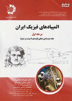 دانش پژوهان جوان المپیادهای فیزیک ایران مرحله اول جلد دوم (دوره های پانزدهم تا بیست و دوم)