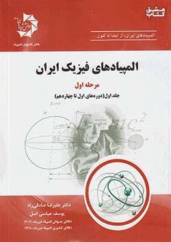 دانش پژوهان جوان المپیادهای فیزیک ایران مرحله اول جلد اول (دوره های اول تا چهاردهم)