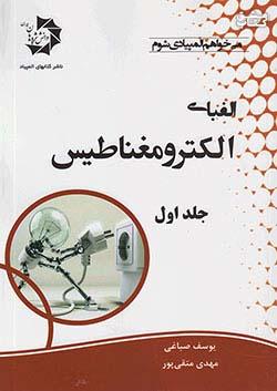دانش پژوهان جوان الفبای الکترومغناتیس جلد اول