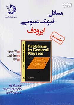 دانش پژوهان جوان مسائل فیزیک عمومی ایرودف جلد دوم