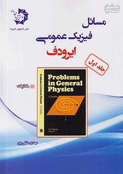 دانش پژوهان جوان مسائل فیزیک عمومی ایرودف جلد اول