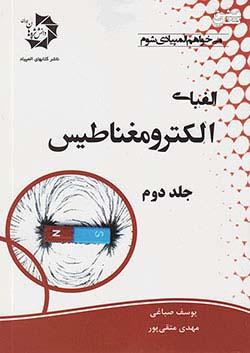 دانش پژوهان جوان الفبای الکترومغناطیس جلد دوم