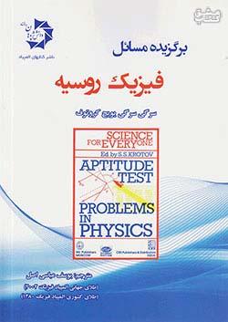 دانش پژوهان جوان برگزیده مسائل فیزیک روسیه