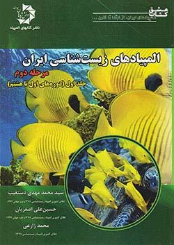 دانش پژوهان جوان المپیادهای زیست شناسی ایران مرحله دوم جلد اول (دوره های اول تا هشتم)