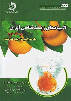 دانش پژوهان جوان المپیادهای زیست شناسی ایران مرحله دوم جلد دوم (دوره های نهم تا شانزدهم)