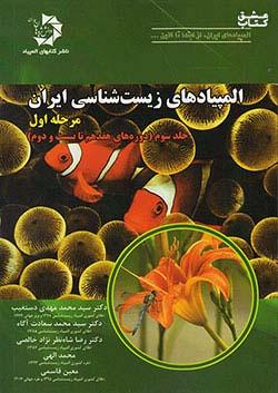 دانش پژوهان جوان المپیادهای زیست شناسی ایران مرحله اول جلد سوم (دوره های هفدهم تا بیست و دوم)