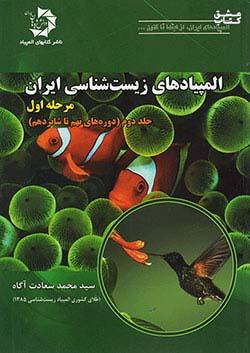 دانش پژوهان جوان المپیادهای زیست شناسی ایران مرحله اول جلد دوم (دوره های نهم تا شانزدهم)