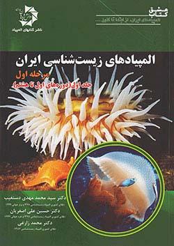 دانش پژوهان جوان المپیادهای زیست شناسی ایران مرحله اول جلد اول (دوره های اول تا هشتم)