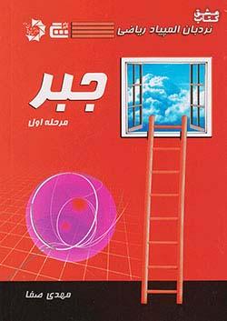 دانش پژوهان جوان نردبان المپیاد ریاضی جبر مرحله اول