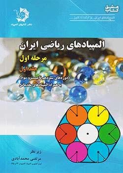 دانش پژوهان جوان المپیادهای ریاضی مرحله اول جلد اول (دوره های سیزدهم تا بیست و سوم)