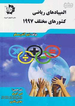 دانش پژوهان جوان المپیادهای ریاضی کشورهای مختلف 1997