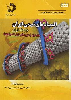 دانش پژوهان جوان المپیادهای شیمی ایران مرحله اول جلد اول (دوره های اول تا سیزدهم)