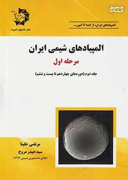 دانش پژوهان جوان المپیادهای شیمی ایران مرحله اول جلد دوم (دوره های چهاردهم تا بیست و ششم)