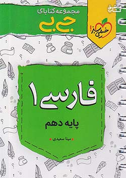 خیلی سبز کتاب جی بی فارسی 1 دهم