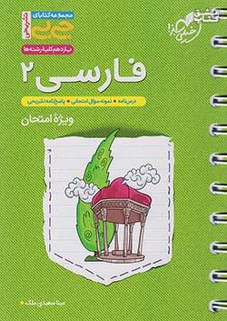 خیلی سبز کتاب جی بی فارسی 2 یازدهم
